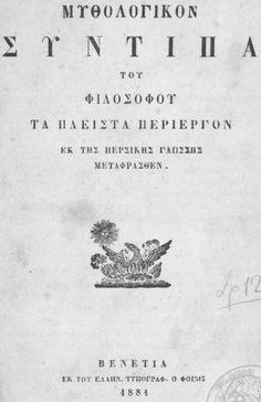Μυθολογικὸν τοῦ Συντίπα τοῦ Φιλοσόφου