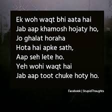 Sad Love Quotes, Girly Quotes, Funny Quotes, Life Quotes, Silly Words, True Words, Hindi Quotes, Quotations, Poetry Quotes