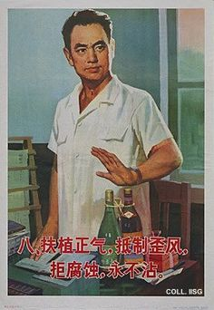 Foster a correct spirit, resist the evil spirit, resist corruption, never get involved with it. Chinese Propaganda Posters, Chinese Posters, Propaganda Art, Children Of The Revolution, Chinese China, Pulp, China Art, Poster Pictures, Evil Spirits