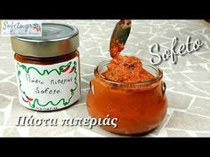Πάστα πιπεριάς φλωρίνης. Tomato Sauce, Dairy Free, Dips, Flora, Recipies, Food And Drink, Cooking Recipes, Jar, Canning
