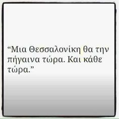 Greek Words, Tumblr Quotes, Thessaloniki, Greek Quotes, English Quotes, Word Porn, Life Goals, Texts, Greece