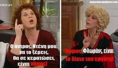 Tv Quotes, Movie Quotes, Motivational Quotes, Life Quotes, Funny Picture Quotes, Funny Photos, Greek Tv Show, Funny Greek, Funny Phrases