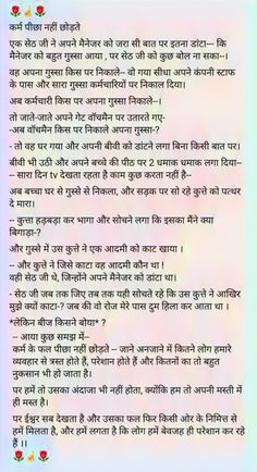 Ego Quotes, Witty Quotes, Faith Quotes, Wisdom Quotes, Good Morning Image Quotes, Good Morning Beautiful Quotes, Osho Hindi Quotes, Quotations, Moral Stories In Hindi