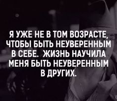 Фотография The Words, Wise Quotes, Inspirational Quotes, Just Say Hello, Fb Memes, Dating Tips For Men, Leo Men, Expressions, Meaning Of Life