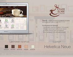 "Check out new work on my @Behance portfolio: ""Интернет-магазин кофе"" http://be.net/gallery/43881059/internet-magazin-kofe"