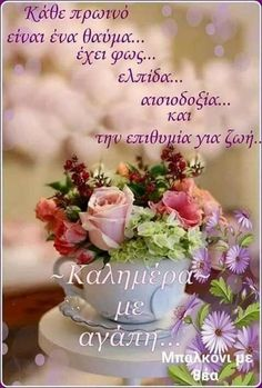 Night Pictures, Night Photos, Good Afternoon, Good Morning Good Night, Good Morning Flowers Rose, Thank You Happy Birthday, The Secret Book, Greek Quotes, Greek Recipes