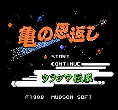 Kame no Ongaeshi - Urashima Densetsu (Japan) Title Screen