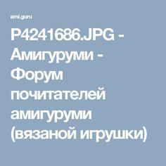 P4241686.JPG - Амигуруми - Форум почитателей амигуруми (вязаной игрушки)