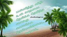 tamil kavithai for friends