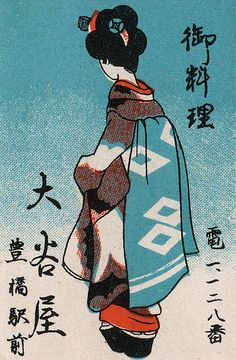 Love the color and ink in this.  Japanese lady in black, coral and blue