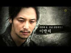 SBS [육룡이나르샤] - 네번째 용 티저 '이방지' - YouTube