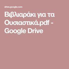 Βιβλιαράκι για τα Ουσιαστικά.pdf - Google Drive