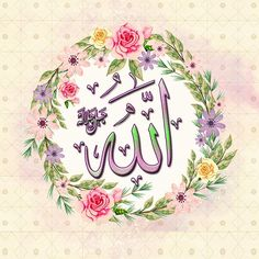 Islamic Books Online, Allah, Islamic Wall Decor, Islamic Patterns, Wall Decor Set, Islamic Dua, Islamic Pictures, Islam Quran, Islamic Calligraphy