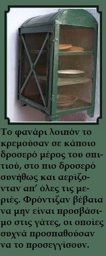 Old Pictures, Old Photos, Greece Photography, Greek Language, Metal Tools, Greek Art, Yesterday And Today, Paros, Vintage Recipes