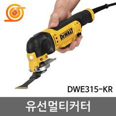 G마켓 - 금명툴 만능컷터DWE315K/디월트/멀티컷터/원터치교체