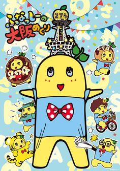 Local Mascot Funassyi in Osaka, Japan ふなっしーの大阪めぐり