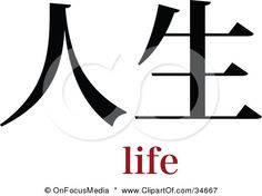 """Chinese symbol meaning """"Life"""""""