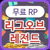 롤 RP 무료 상품권