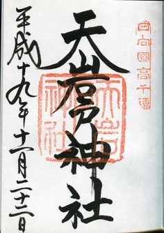 宮崎 天岩戸神社