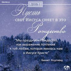 Мы готовимся к празднованию Рождества! Пусть это время, будет временем близкого общения с Небесным Отцом и назидания в вере! www.KCM.org.ua