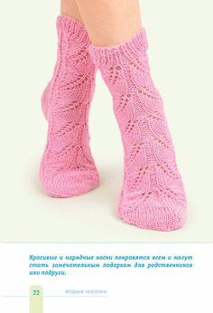 Модные носочки спицами и крючком . Обсуждение на LiveInternet - Российский Сервис Онлайн-Дневников