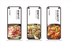 ilsangbyulsik on Behance Food Menu Design, Food Poster Design, Food Packaging Design, Art Design, Creative Design, Sign Design, Retro Interior Design, Studio Interior, Bunting Design
