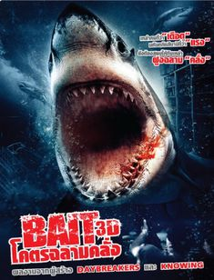 bait 2012 full movie in hindi free download
