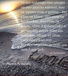 Greek Quotes, Health Tips, Poems, Love You, Facts, Letters, Thoughts, Feelings, Sayings