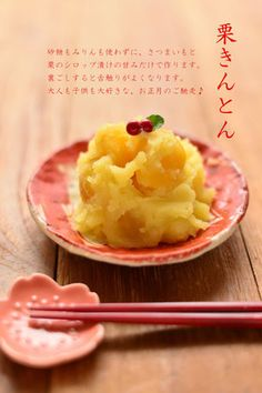 Simple Chestnut Kinton with 2 Ingredients Recipe - Yummy this dish is very delicous. Let's make Simple Chestnut Kinton with 2 Ingredients in your home! New Year's Food, Good Food, Yummy Food, Tasty, Sweets Recipes, Cooking Recipes, Desserts, 2 Ingredient Recipes, Japanese Sweets