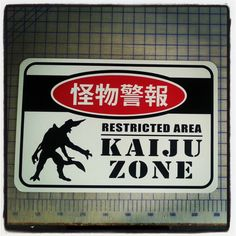 Kaiju Zone Aluminum Sign  (The Japanese print reads Kaiju Warning)    The sign blank is white aluminum with black and red vinyl graphics. Suitable for