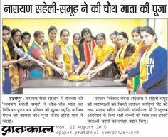 'नारायण सहेली समूह' ने कल मनाई तीज-चौथ। www.narayanseva.org