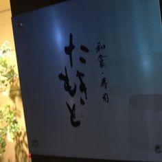 #滋賀県 #草津 にある料亭へ 和食寿司たきもと   本当にひとつひとつに 細かい心遣いがされてます