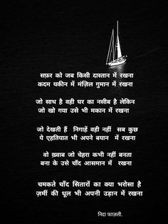 Poetry Quotes, Hindi Quotes, Happy Quotes, Life Quotes, Funny People Quotes, Deep Thoughts, Poems, Feelings, Quotes About Life