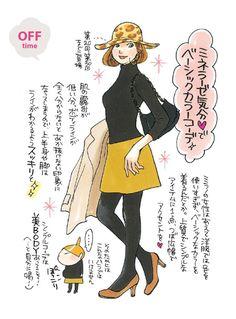Vol.32 キャメルの台形スカート【OFF time】 - コンサバ革命