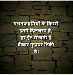 Quotes and Whatsapp Status videos in Hindi, Gujarati, Marathi Super Affiliate System for everyone. Build your business in 6 days. Hindi Quotes Images, Shyari Quotes, Motivational Picture Quotes, Hindi Quotes On Life, Life Lesson Quotes, True Quotes, Inspiring Quotes, Swag Quotes, Girly Quotes