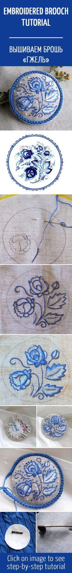Вышиваем стилизованную брошку «Гжель» / Embroidered brooch tutorial