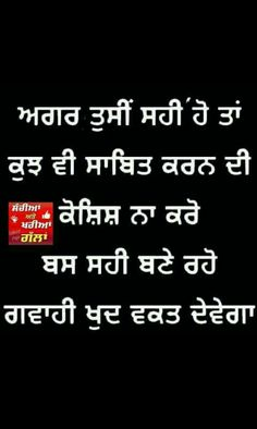 Sikh Quotes, Gurbani Quotes, Indian Quotes, Truth Quotes, Lyric Quotes, Best Quotes, Qoutes, Punjabi Attitude Quotes, Punjabi Love Quotes