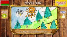 Крошка хлеба. Белорусская аудиосказка для детей. HD