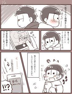 「【おそ松さん】末松が一松を取り合うお話+log詰め」/「さくらめい」の漫画 [pixiv]