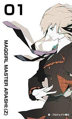 MAQGIRL MASTER ARASHI:(Z) 01
