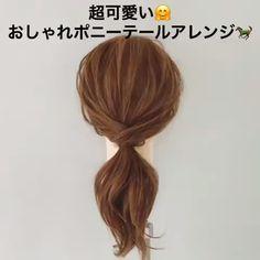 1.サイドの髪を残してひとつに結びます 2.サイドの髪をポニーテールの上でクロスさせます 3.ひとつに束ねた毛束の下で結びます 4.全体的に崩せば完成です  (movie by 新谷 朋宏)
