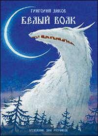 Григорий Диков: Белый волк