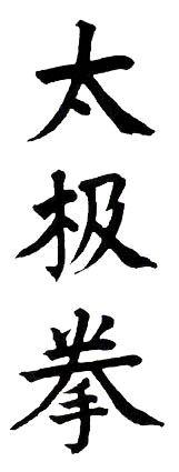 tai-chi-chuan-kanji.gif (161×425)