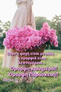 Good Morning Good Night, Wonderful Images, The Good Place, Cool Photos, Tulle, Flower Girl Dresses, Wedding Dresses, Amazing Places, Greece