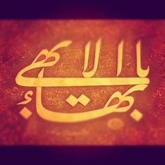"""Instagram photo by @kp_24 The Greatest Name - a symbol in the Baha'i Faith meaning """"Oh Glory of the All Glorious"""" in English from the Arabic """"Ya Baha'u'l-Abha""""."""