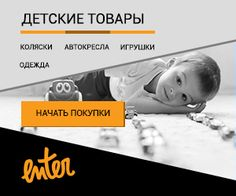 Для детей, семьи, дома, все для жизни здесь:http://goo.gl/eDb03L