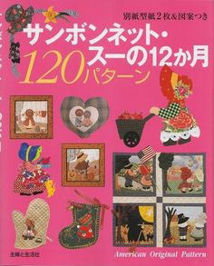 SUNBONNET SUE 12 MONTHS Patchwork - Japanese Craft Book
