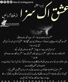 Romantic Novels To Read, Best Romance Novels, Best Novels, Funny Romance, Cute Song Lyrics, Cute Songs, Poetry Quotes, Urdu Poetry, Online Novels