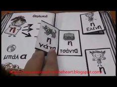 Δημιουργίες από καρδιάς...: Το τετράδιο των Ουσιαστικών