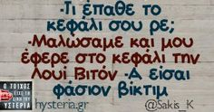 -Τι έπαθε το κεφάλι σου ρε; Funny Greek Quotes, Funny Quotes, Word 2, Love Photos, English Quotes, True Words, Best Quotes, Haha, Funny Pictures